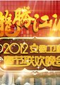 2012安徽卫视春节联欢晚会