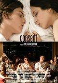 Consent 海报