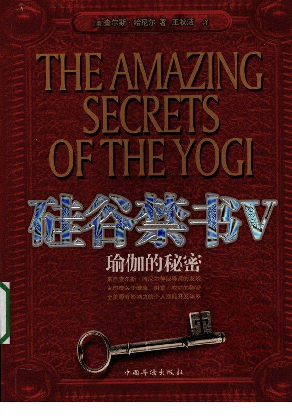 《硅谷禁书5:瑜伽的秘密》[PDF]扫描版