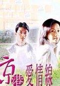 京港爱情线 海报
