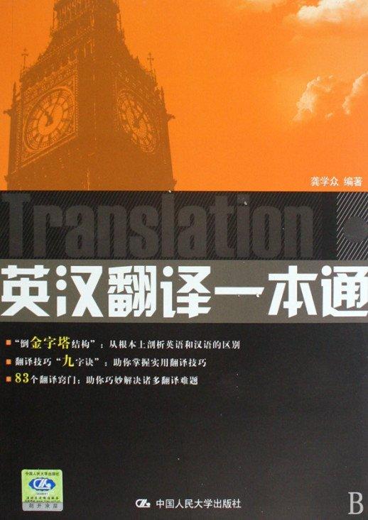 《英汉翻译一本通》[PDF]扫描版