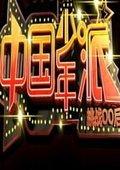 中国少年派 第二季 海报