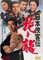 Nihon kyokaku-den: hana to ryu