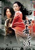 蝶舞天涯 海报