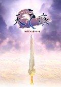轩辕剑3外传:天之痕 海报