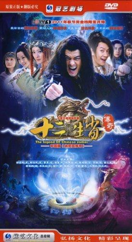 十二生肖传奇(7dvd)