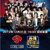 江苏卫视2013跨年演唱会