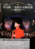 李克勤2011香港小交响乐团演奏厅演唱会