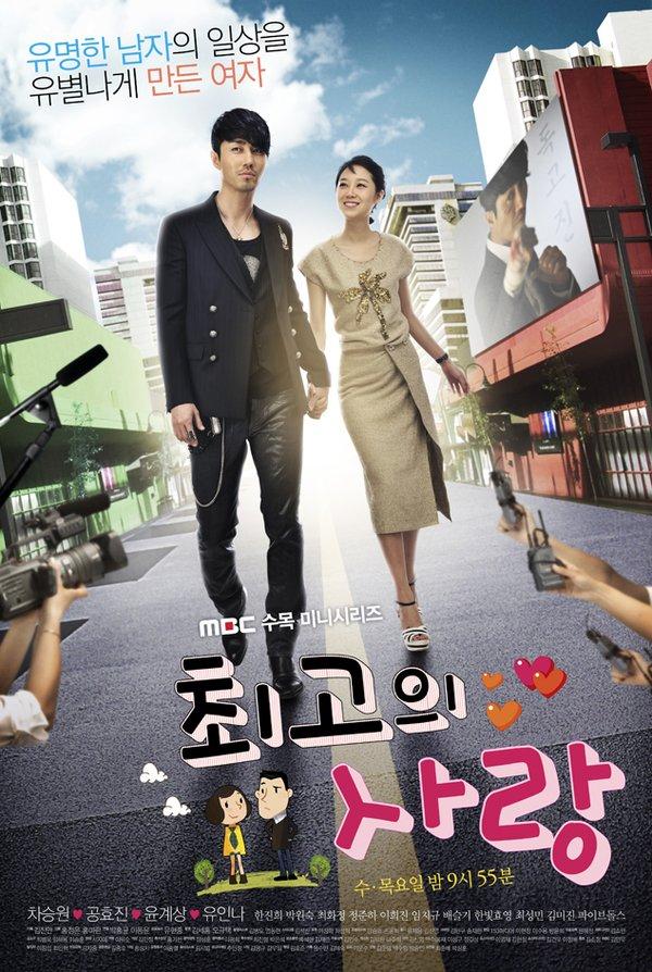 [最佳爱情][2011][完结][韩剧]