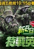新兵日记之特战英雄 海报