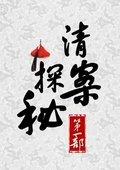 百家讲坛:清案探秘2 海报