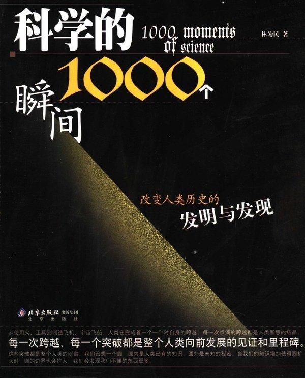 《科学的1000个瞬间》PDF图书免费下载