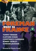 The Foreman Went to France 海报