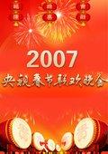 2007年中央电视台春节联欢晚会 海报