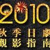 2010秋季日剧观影指南