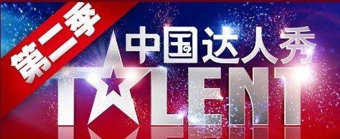 中国达人秀 第二季图片