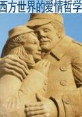 西方世界的爱情哲学