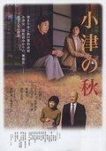 Ozu's Autumn 海报