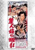 Hayatozoku no hanran 海报