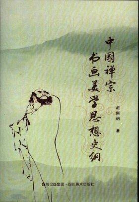 《中国禅宗书画美学思想史纲》扫描版[PDF]