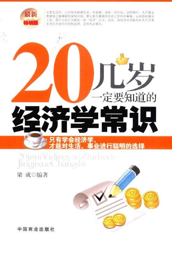 《20几岁一定要知道的经济学常识》[PDF]扫描版