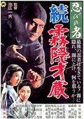 Shinobi no mono: zoku kirigakure Saizo 海报