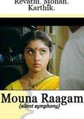 Mouna Ragam 海报