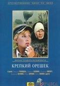 Krepkiy oreshek 海报