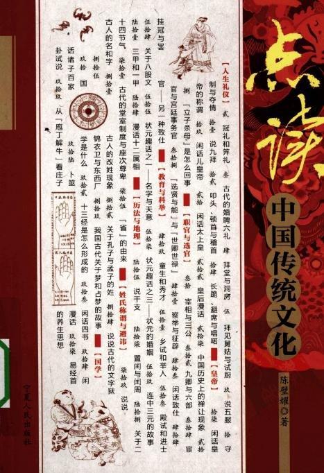 《点读中国传统文化》[PDF]扫描版