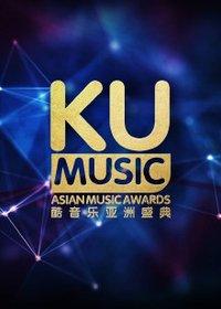 第二届酷音乐亚洲盛典