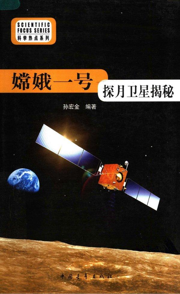 嫦娥一号:探月卫星揭秘 - 爱书公寓 - 爱书公寓:爱看,爱听,爱生活。