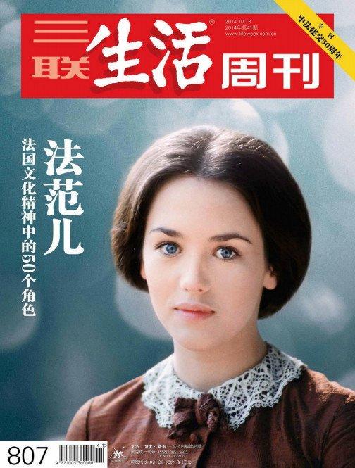 《三联生活周刊》2014年41期PDF杂志免费下载