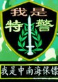 中国特别军人录
