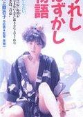 Ureshi hazukashi monogatari 海报