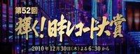 第52届日本唱片大奖