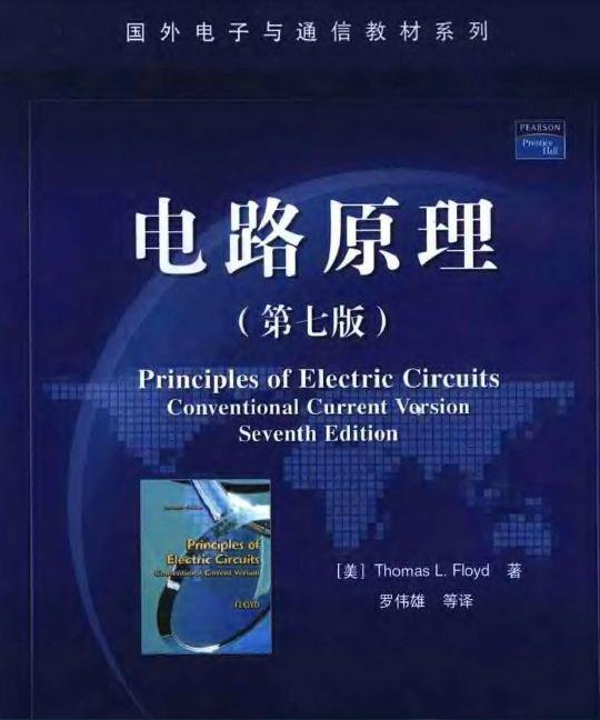 内容主要包括基本元件,电量和直流电阻电路,交流动态电路三部分.