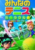 大众网球携带版 海报