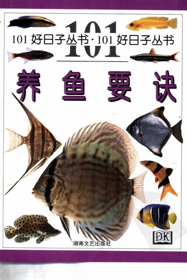 《养鱼要诀》[PDF]彩色版