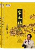 百家讲坛:王立群读宋史第二部 海报
