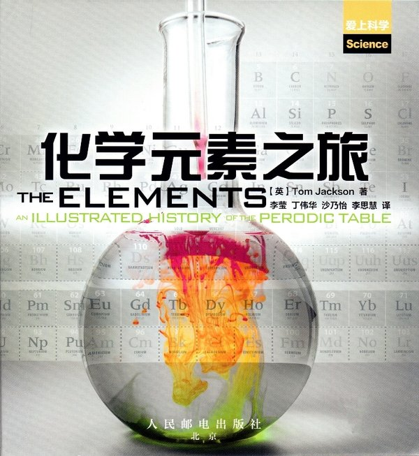 《化学元素之旅》(The Elements: An Illustrated History of the Periodic Table)扫描版[PDF]