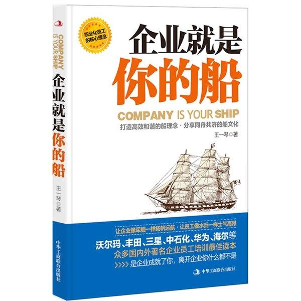 《企业就是你的船》PDF图书免费下载