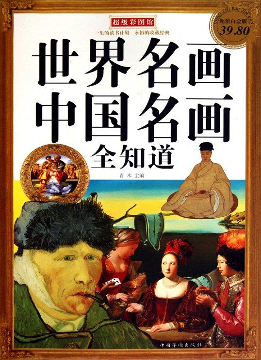 [人文社科] 《世界名画·中国名画全知道》[PDF]彩色扫描版