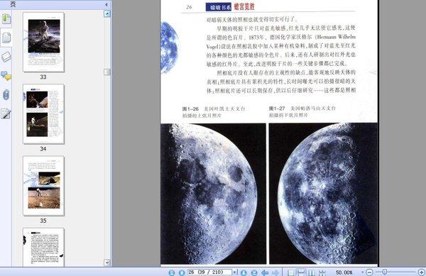蟾宫览胜:人类认识的月球世界 - 爱书公寓 - 爱书公寓:爱看,爱听,爱生活。
