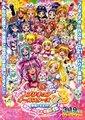 光之美少女All Star DX:传达到未来!连结世界☆彩虹之花