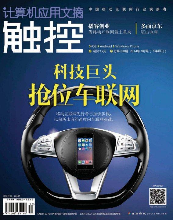 《计算机应用文摘》2014年9月下PDF杂志下载