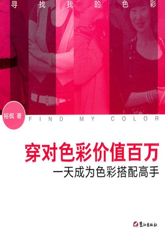 《穿对色彩价值百万》扫描版[PDF]