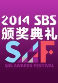2014SBS演技大赏 海报