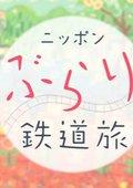 日本不思议铁路之旅 海报
