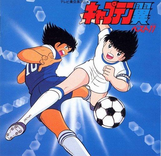 足球小将(Captain Tsubasa) - 动漫图片