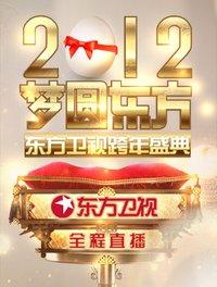 梦圆东方·2012东方卫视跨年盛典